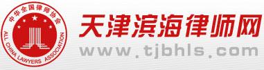 天津塘沽律师事务所